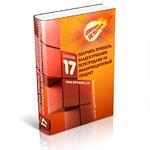 17 секретов заработка на чужих товарах